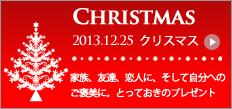 クリスマスアドベントティー_ギフトカテゴリ